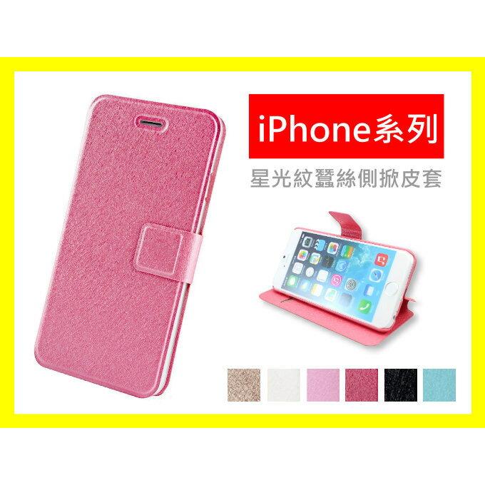 【iPhone系列】側掀皮套 iPhone 6 6S Plus 5S 5 側翻皮套 手機殼 保護套 保護殼 手機套 背蓋