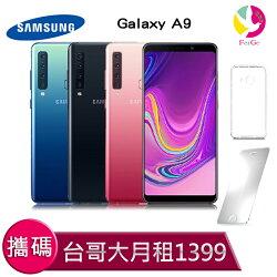 三星 Galaxy A9   攜碼至台灣大哥大 4G上網吃到飽 月繳1399手機$1元 【贈9H鋼化玻璃保護貼*1+氣墊空壓殼*1】