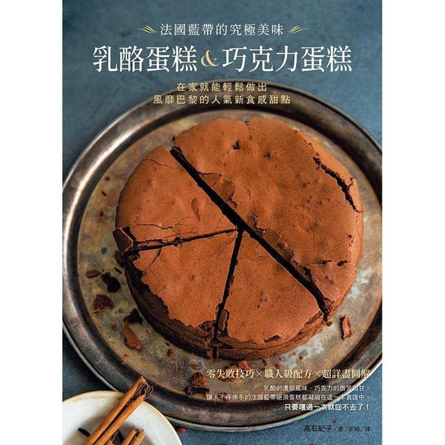 法國藍帶的究極美味乳酪蛋糕&巧克力蛋糕:在家就能輕鬆做出風靡巴黎的人氣新食感甜點
