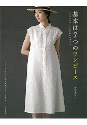 基本的簡單紙型做出7款洋裝 附紙型 0
