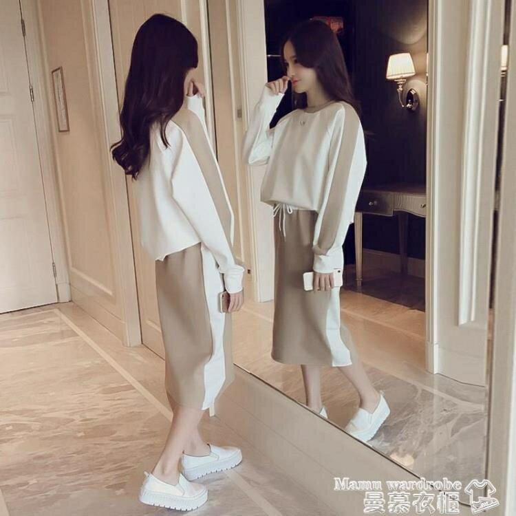 洋裝套裝 秋季新款韓版很仙的時尚半身裙套裝女學生衛衣裙子氣質洋氣兩件套 【全館免運】