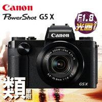 Canon數位相機推薦到Canon G5X 1吋感光元件 F1.8 大光圈 3吋觸控式螢幕█公司貨███ 6/1現貨 立刻出貨 送32G記憶卡.清潔拭鏡風球組  ██  平輸另電洽