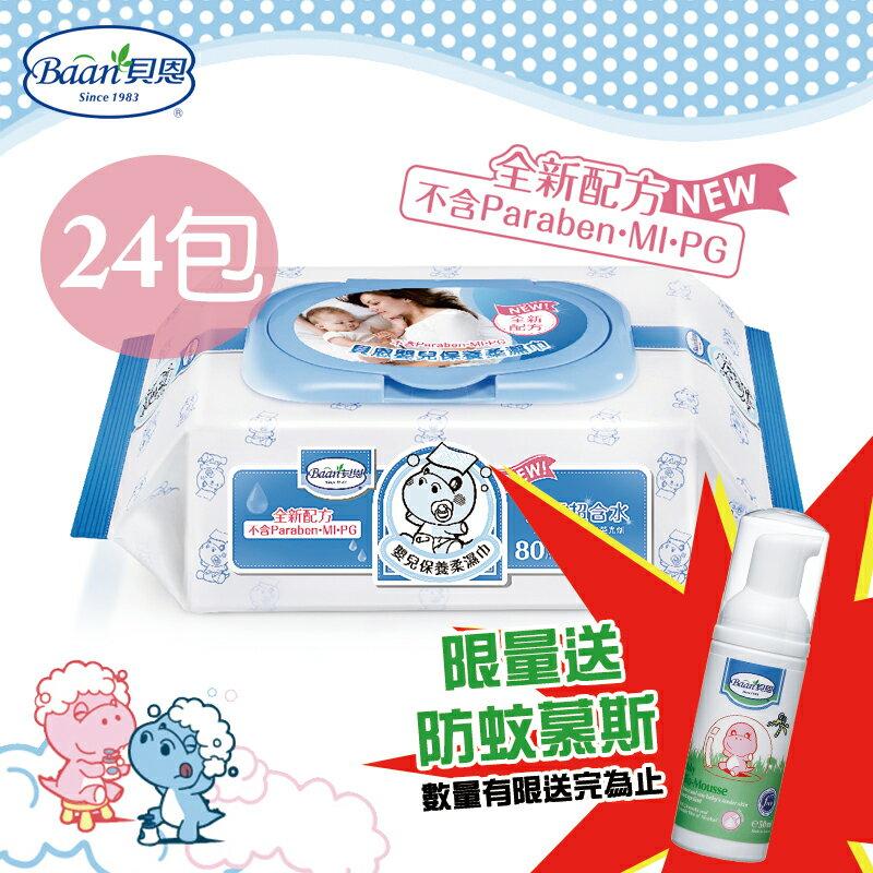 🔥免運🔥(貝恩)2018年全新包裝 嬰兒保養柔濕巾 箱購80抽24包 (臉口鼻適用) 濕紙巾-MiffyBaby