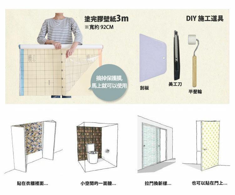 「塗完膠壁紙 - 試用套餐」款式多樣,小部分裝飾 1