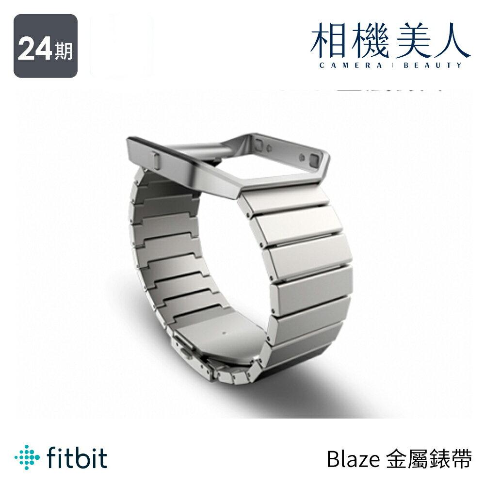 ★限量奢華金屬★【全美銷售第一】 Fitbit Blaze 金屬錶帶 不鏽鋼 運動手錶 智能手錶 - 限時優惠好康折扣