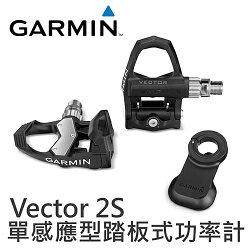 GARMIN Vector 2S 自行車單感應型踏板式功率計◆以絕佳的準確度測量訓練強度