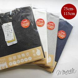 【任2件特價499】台灣【米諾娃 MINERVA 】【暖冬系列】極暖發熱衣(黑色)