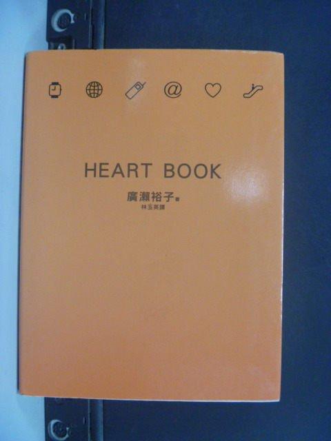 【書寶二手書T6/心靈成長_HDC】Heart Book_林玉英, 廣瀨裕子