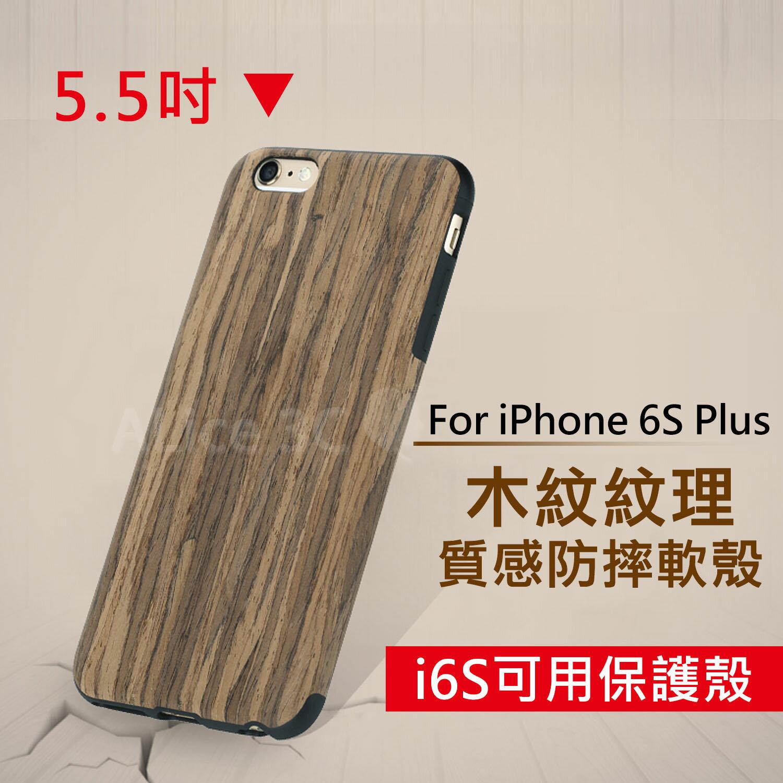 iPhone 6 / 6S plus 木紋紋理 質感保護殼 【C-I6-P08】 手機殼 防摔軟殼 手機保護套 5.5 吋 Alice3C - 限時優惠好康折扣