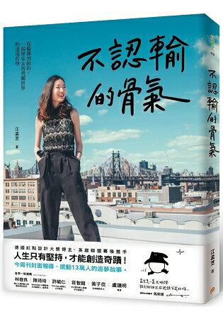 不認輸的骨氣:從偏鄉到紐約,一個屏東女孩勇闖世界的逆境哲學 0