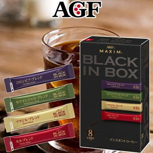 【AGF MAXIM】BLACK IN BOX 四種類綜合咖啡即溶咖啡-黑咖啡 8本入  哥倫比亞 / 吉力馬扎羅 / 巴西 / 摩卡 3.18-4 / 7店休 暫停出貨 0