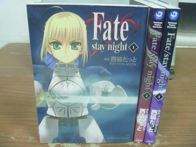 【書寶二手書T4/漫畫書_ISL】Fate/stay night_1~3集合售