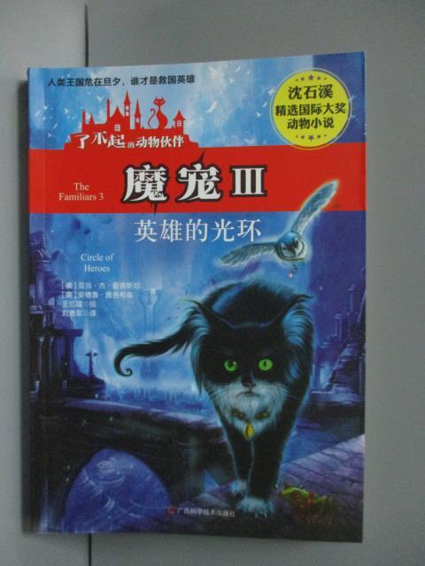 【書寶二手書T1/翻譯小說_LIN】魔寵III-英雄的光環_安德魯·雅各布森
