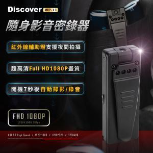 [富廉網]【飛樂Philo】Discover1080P高畫質隨身影音密錄器WP-11(加贈16G)