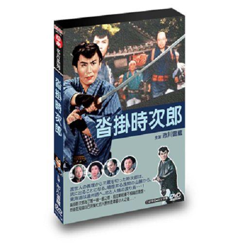 沓掛時次郎DVD