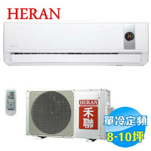 禾聯 HERAN 單冷定頻 一對一分離式冷氣 HI-56G / HO-562