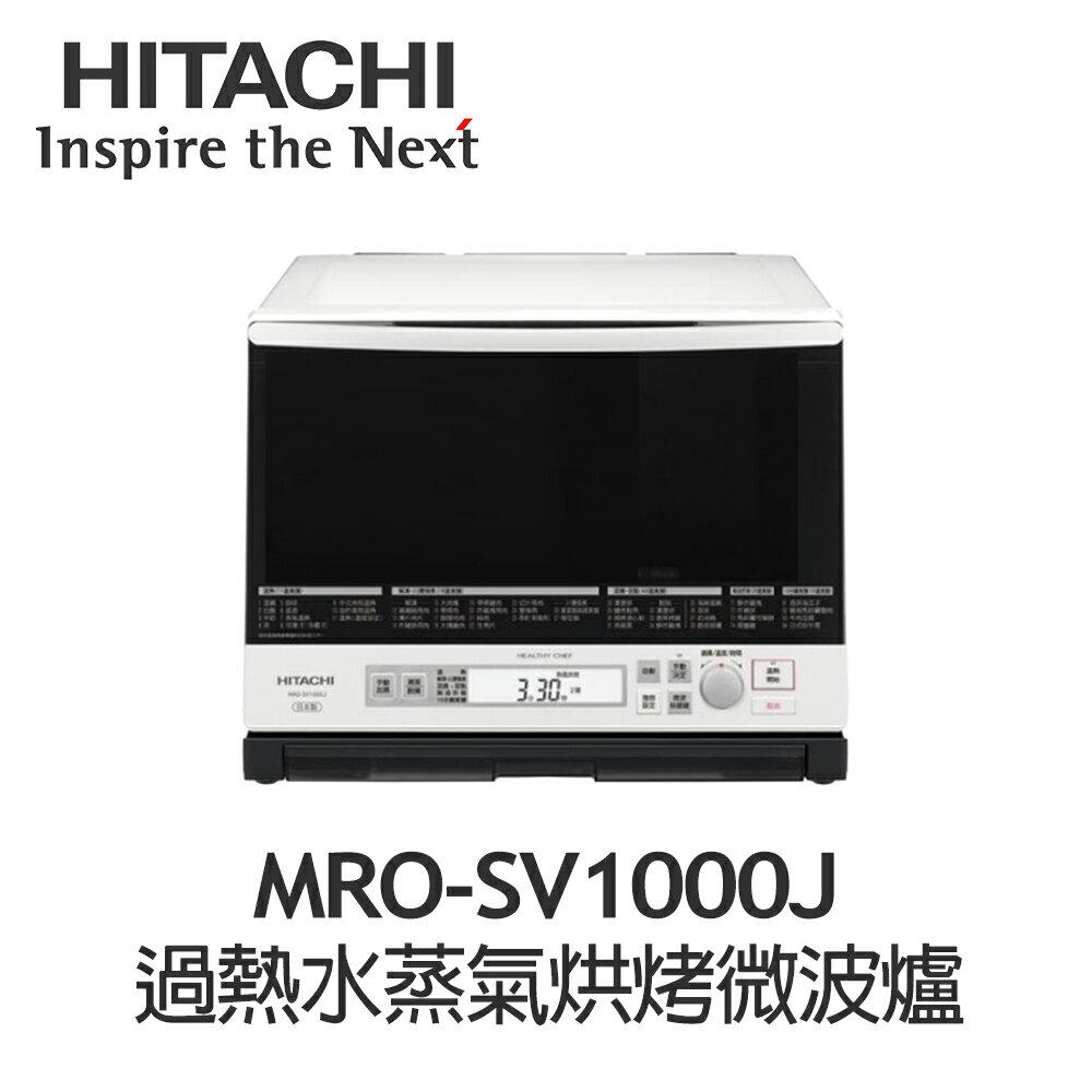 【HITACHI 日立】33L過熱水蒸氣烘烤微波爐 MROSV1000J買就送Kolin歌林 電動牙刷 KTB-HC06