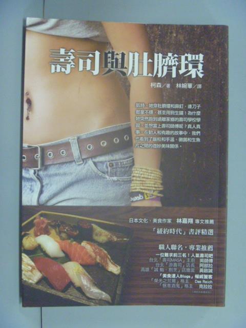 【書寶二手書T1/文學_NHJ】壽司與肚臍環_林婉華, 柯森