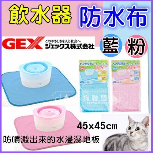貓狗樂園  GEX~犬貓~飲水器防水棉布~2色~150元