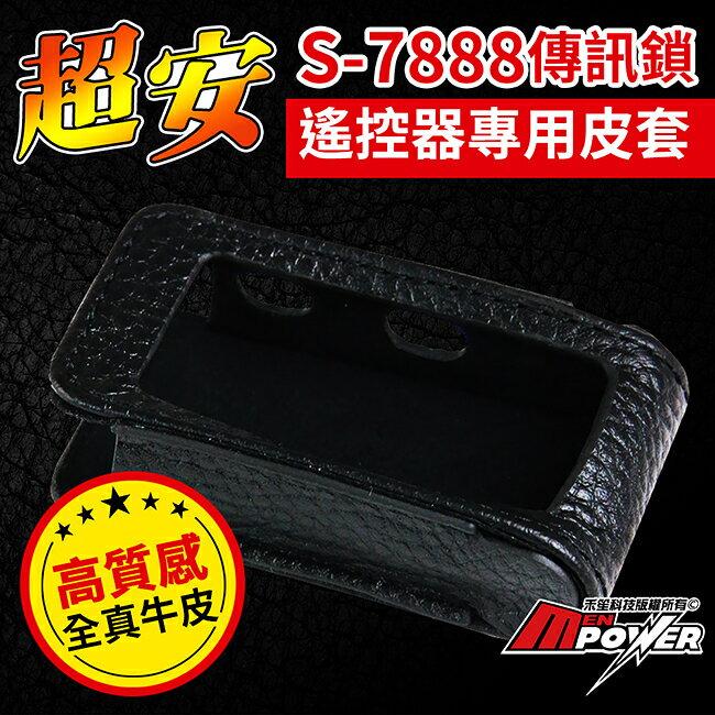 禾笙科技【配件商品】超安 S7888 遙控器專用皮套 傳訊鎖 汽車 防盜鎖 方向盤鎖