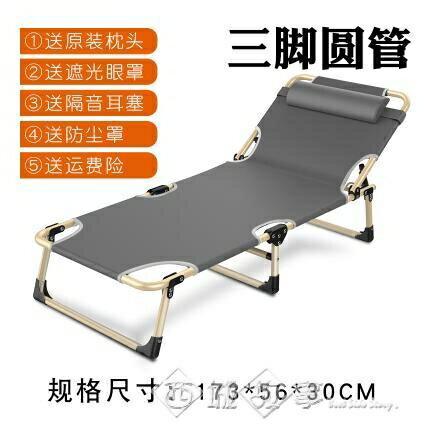 午睡折疊床 家用躺椅行軍簡易便攜辦公室午休成人單人床 全館免運