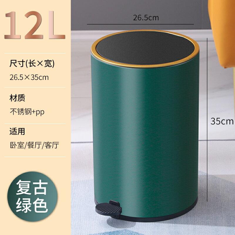 不鏽鋼垃圾桶 家用垃圾桶輕奢客廳創意不銹鋼有蓋腳踏式衛生間臥室腳踩帶蓋簡約【XXL3865】