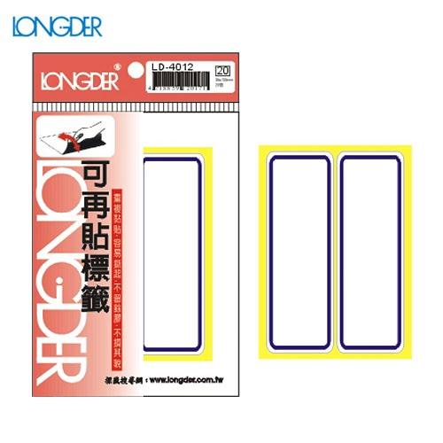 辦公小物嚴選~(量販50包)龍德可再貼標籤LD-4012(藍框)35×105mm(20張包)