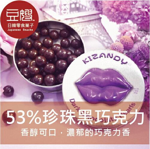 【豆嫂】美國零食香吻53%珍珠黑巧克力80g★5月宅配$499免運★