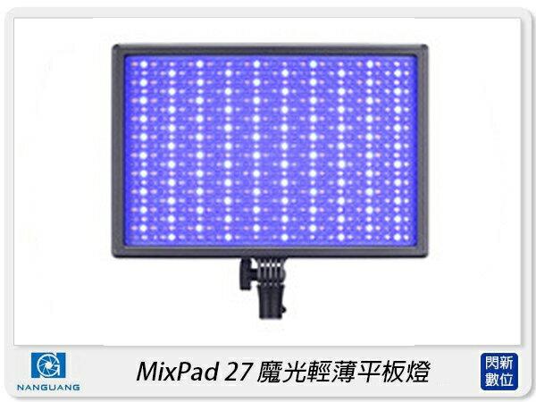 【銀行刷卡金+樂天點數回饋】Nanguang 南冠/南光 MixPad 27 魔光輕薄平板燈 RGB173II LED 柔光 攝影燈(公司貨)