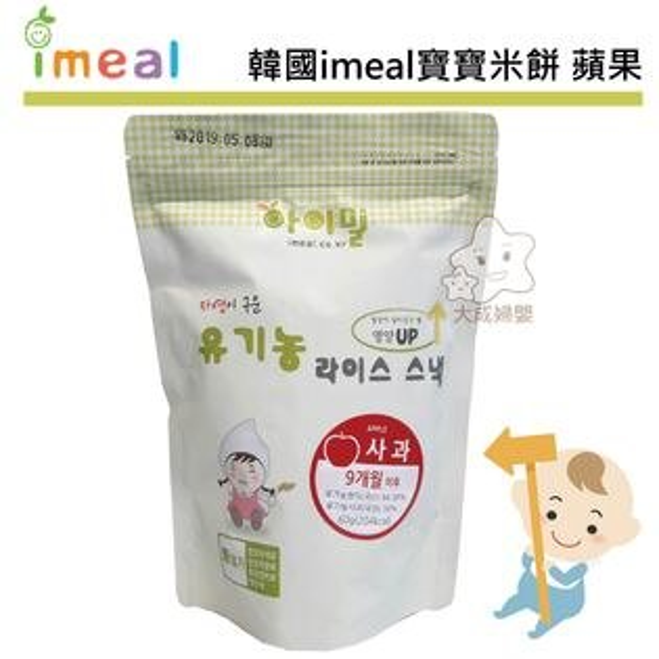 【大成婦嬰】韓國Imeal寶寶米餅0306蘋果香蕉海帶奇異果草莓