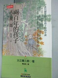 【書寶二手書T1/翻譯小說_IPE】兩百年的孩子_大江健三郎,陳孟姝