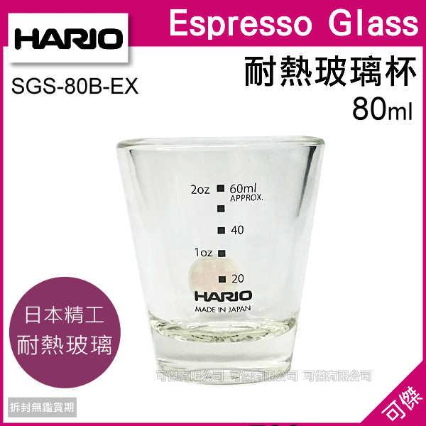 可傑 HARIO SGS~80B~EX 咖啡玻璃杯 SGS~80 耐熱玻璃 80ml 可盛
