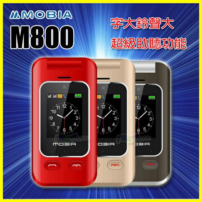 【翔盛】MOBIA M800 3G雙卡雙待助聽功能老人機字大鈴聲大雙螢幕 非M300+/GH7600