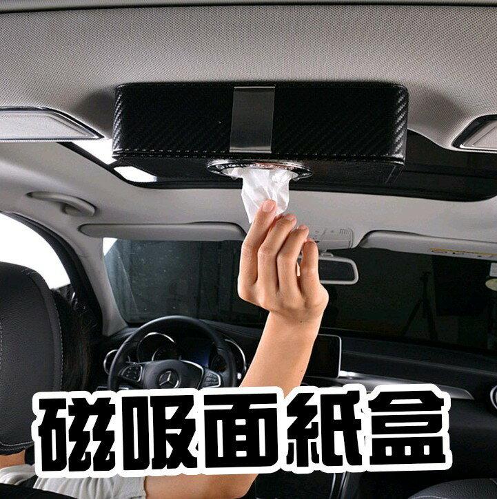 吸頂面紙盒 磁吸式面紙盒 吸頂式面紙盒 車頂面紙盒 磁鐵面紙盒 衛生紙盒 車用紙巾盒