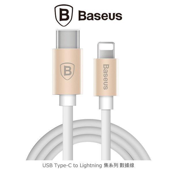 BASEUS 倍思 USB Type-C to Lightning 集系列數據線/傳輸線/充電線/柔韌【馬尼行動通訊】