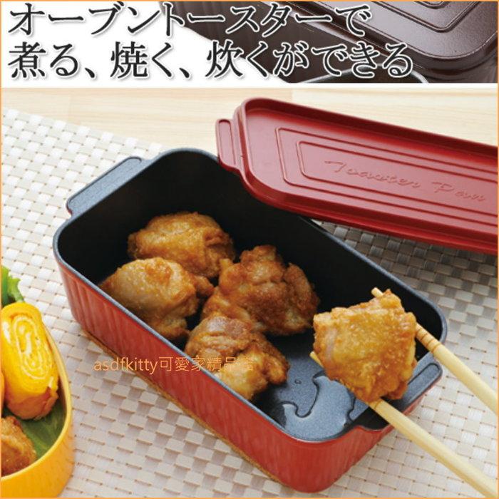 asdfkitty可愛家☆日本ARNEST長方型紅色烤鍋/料理鍋-普通小烤箱-水波爐-可用-日本正版商品