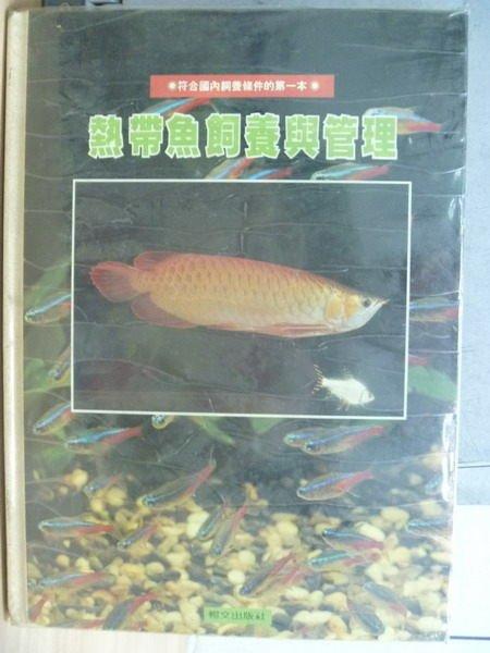 【書寶二手書T4/寵物_ZIX】熱帶魚飼養與管理_民79_原價320