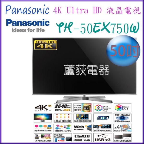 新品【國際~ 蘆荻電器】全新50吋【Panasonic 4K Ultra HD 液晶電視】TH-50EX750W另售TH-58EX750W