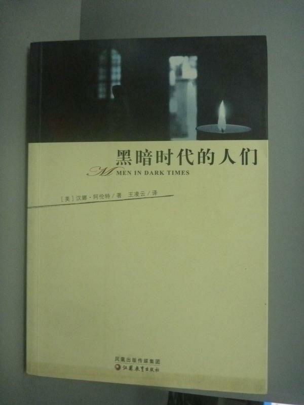 【書寶二手書T1/哲學_YHG】黑暗時代的人們_阿倫特_簡體書