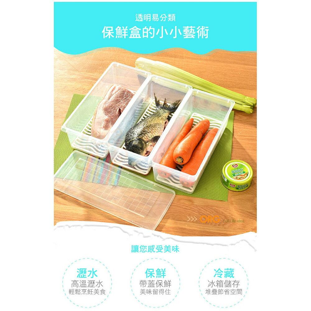 ORG《SD1673e》加高~帶蓋冰箱保鮮盒 冰箱 保鮮盒 餐具 收納盒 雞蛋盒 海鮮 密封保鮮 瀝水 置物盒 廚房用品 2