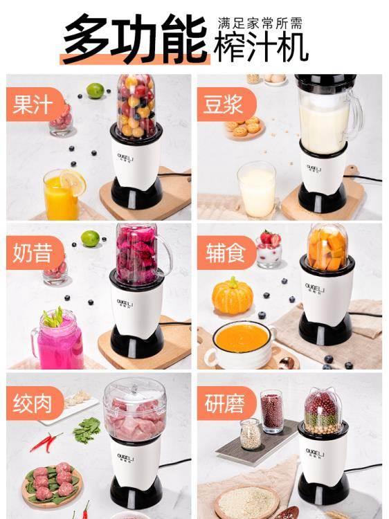 榨汁機家用水果小型全自動果蔬多功能迷你炸果汁打汁機簡易榨汁杯
