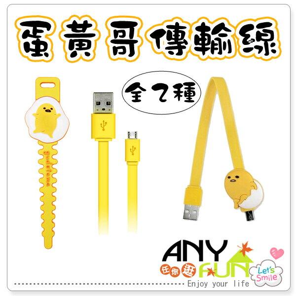 任你逛☆ 蛋黃哥傳輸線 USB線 數位充電傳輸線 USB充電線 充電傳輸線 安卓線 anyfun【1709-48】