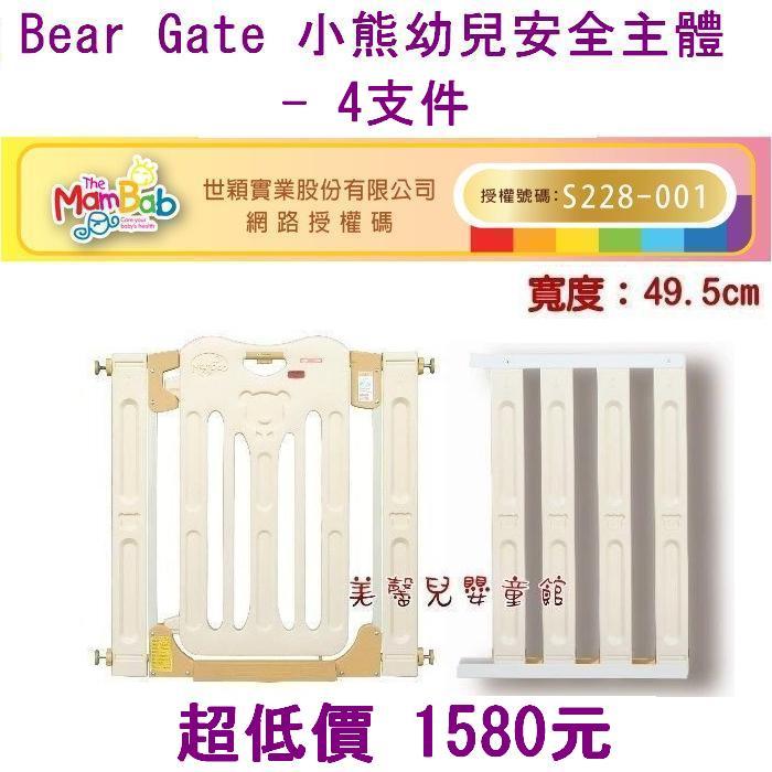 *美馨兒*Bear Gate 小熊幼兒安全主體門欄 /安全門欄- 4支件(不包括主體門欄...需另購) 1580元