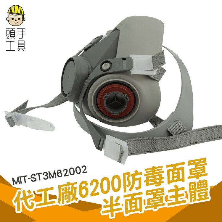 頭手工具 ST3M6200半面罩 防毒面具 半面罩主體 防工業粉塵頭罩呼吸器 需配合濾毒盒濾棉使用