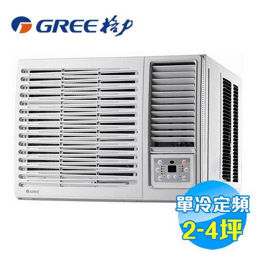 格力 GREE 定頻 右吹式 窗型冷氣 GWF-22C