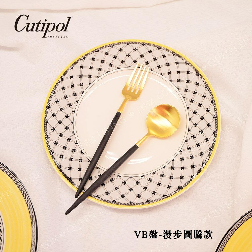 【SuperSale 55折 特別企劃】葡萄牙 Cutipol X Villery&boch個人餐具組-三款可選