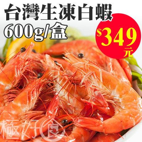 極好食?台灣嚴選生凍白蝦-600G/盒