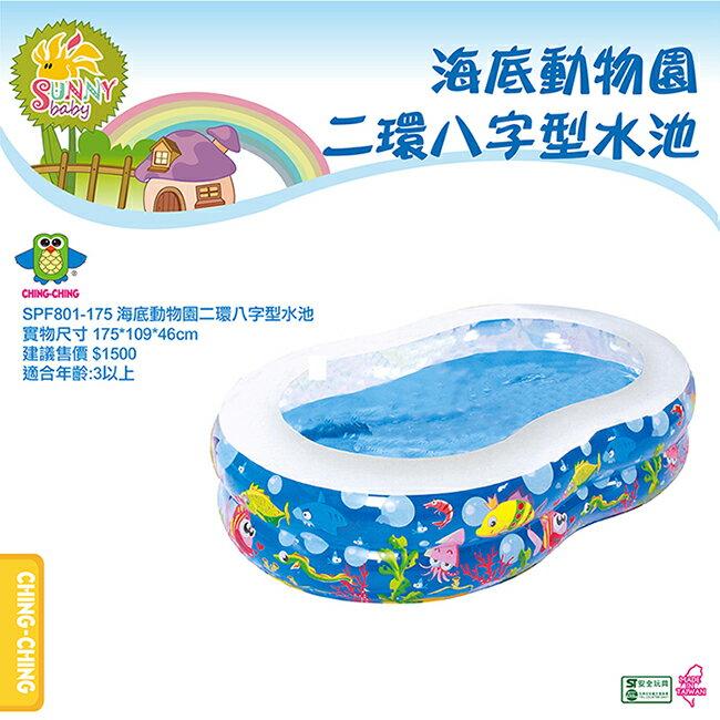 ~淘氣寶寶~~CHING~CHING親親~海底動物園二環八字型水池  游泳池 SPF801