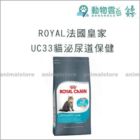 ROYAL法國皇家-UC33貓泌尿道保健