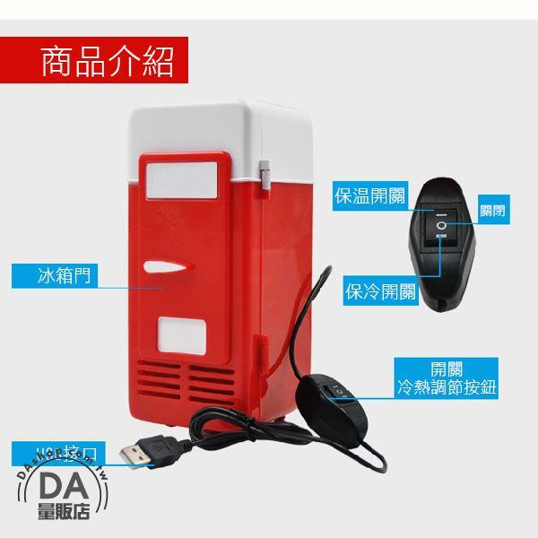 USB迷你冰箱 保冰保冷 小冰箱 復古造型 迷你 電冰箱 迷你冰箱 冷熱兩用 夏天保冰 冬天保溫(20-535) 2